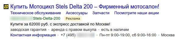 Настройка Яндекс Директ для интернет магазина