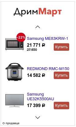 Динамический ремаркетинг - смарт баннеры Яндекс Директ