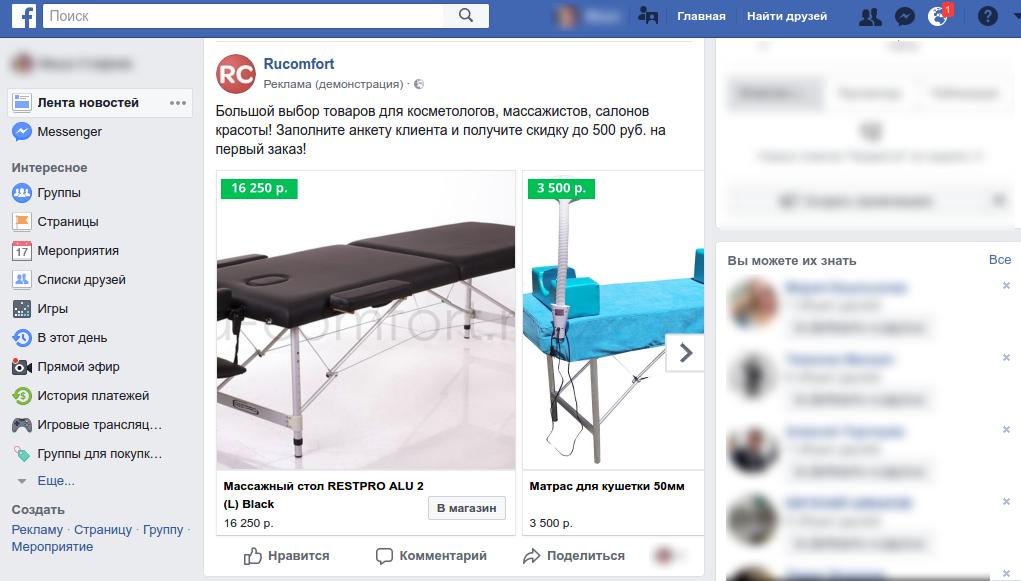 Динамический ремаркетинг Facebook