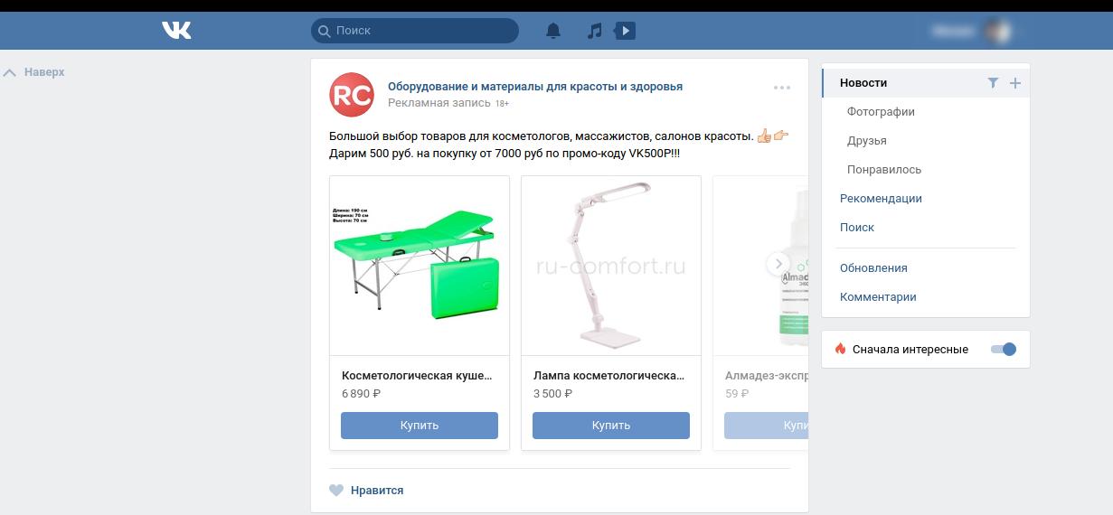 Динамический ремаркетинг VKontakte