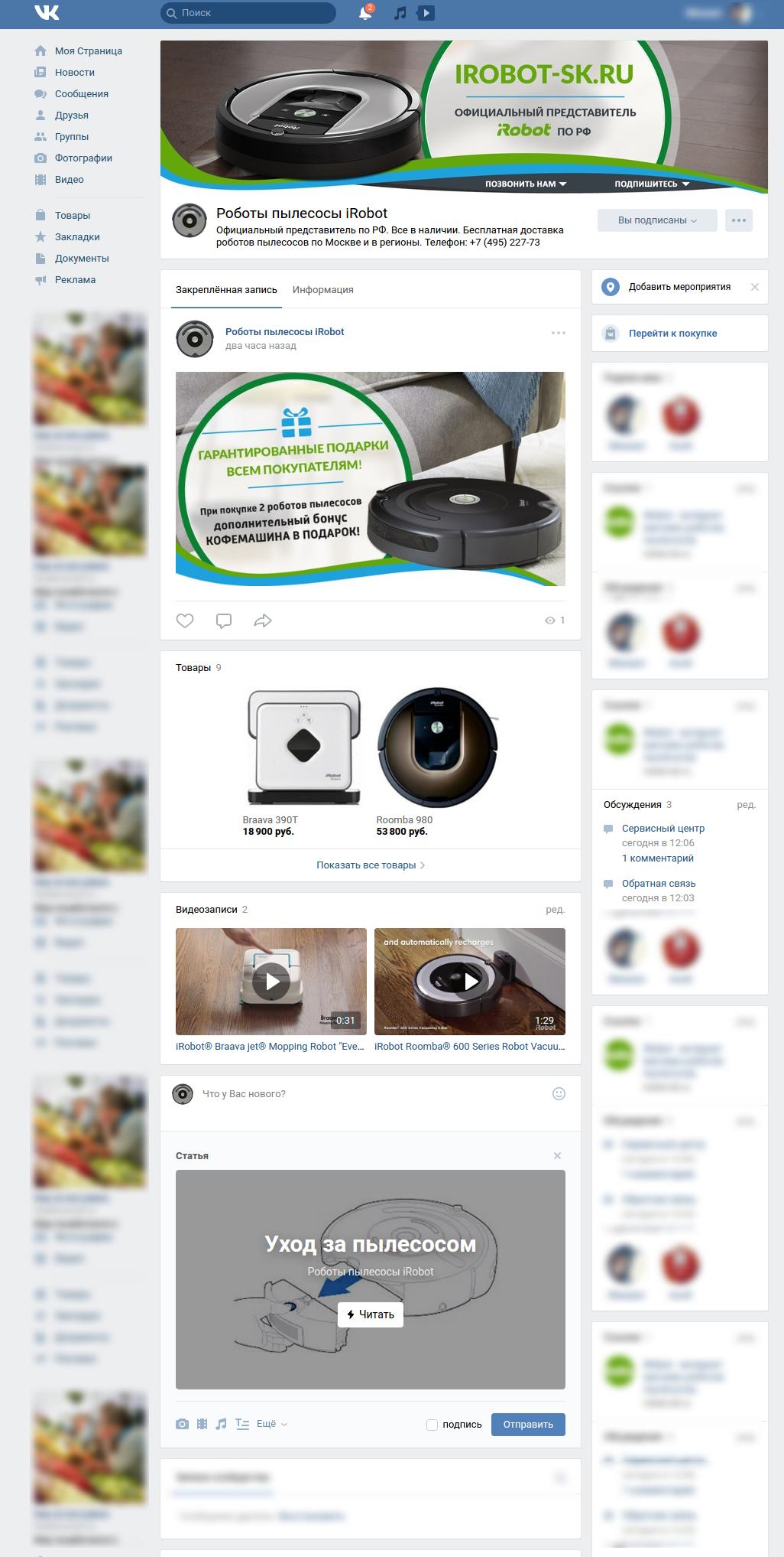Создание интернет магазина ВКонтакте