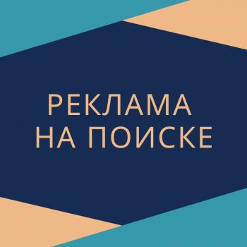 Контекстная реклама Яндекс и Гугл