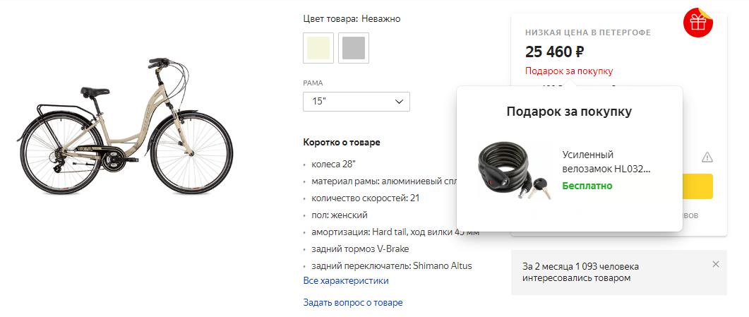 Акции Яндекс Маркет - подарок за покупку
