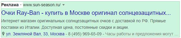 Пример динамического поискового объявления Гугл Реклама