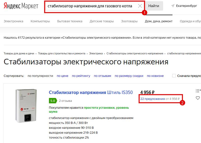 Настройка Яндекс Маркет