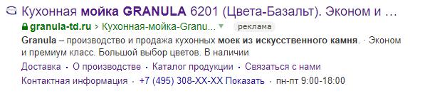 Пример динамического объявления в Яндекс Директ
